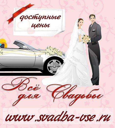 Все для свадьбы интернет магазин